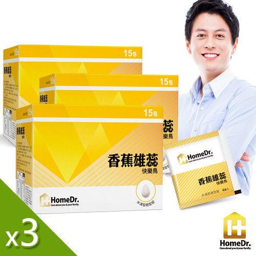 加贈黃精馬卡帝王錠【Home Dr. 】香蕉雄蕊快樂鳥3盒入 (4顆x15包;60顆/盒)