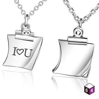 ART64 項鍊 情侶對鍊-Love message 貼在心裡 窩心便利貼 925純銀對鍊