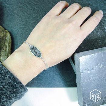 ART64 訂製 姓名/名字/字母手鍊 條紋橢圓款 純銀手鍊(女)-64DESIGN銀飾訂製