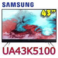 贈好禮~Samsung三星 43吋FHD LED液晶電視 UA43K5100AWXZW ^
