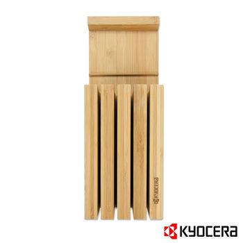 【KYOCERA】日本京瓷竹製刀架