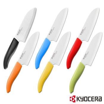 【KYOCERA】日本京瓷彩色陶瓷刀14cm(6色)