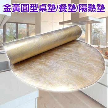 金黃圓形桌墊/餐墊/隔熱墊-4入(EZ-TB3)