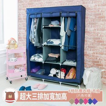 限量贈防滑衣架2入 超大三排加寬加高8格簡易DIY防塵衣櫃 組合衣櫃 (共五色)