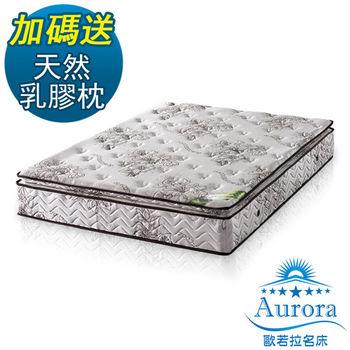歐若拉名床 三線乳膠正涼爽舒柔布硬式獨立筒床墊-雙人5尺