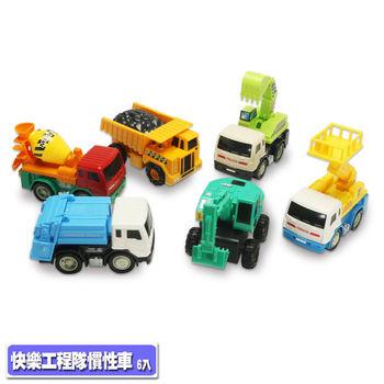 模擬城市系列-快樂工程隊慣性車(6入)