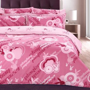 【PLAYBOY-粉紅時尚】雙人七件式精梳棉兩用被床罩組