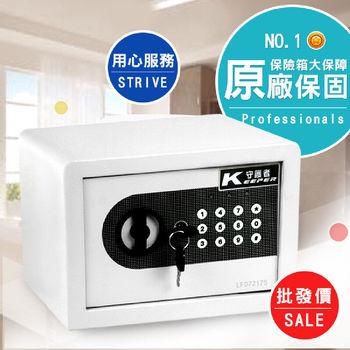 【守護者保險箱】家用電子保險箱17AT小型 白色