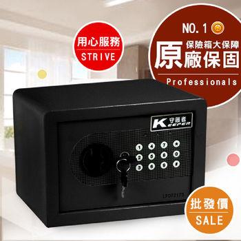 【守護者保險箱】家用電子保險箱17AT 黑色小型