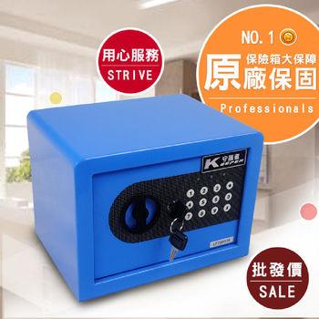 【守護者保險箱】家用電子保險箱17AT 藍色小型