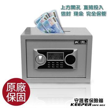 【守護者保險箱】上方開孔電子保險箱  25LA-D