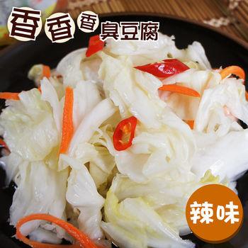 【香香香臭豆腐】辣味泡菜4罐組