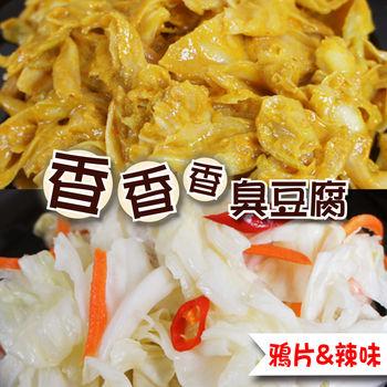 【香香香臭豆腐】老饕2罐組