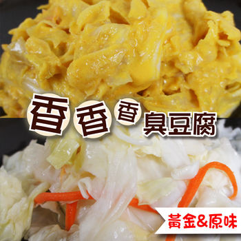 【香香香臭豆腐】新鮮2罐組