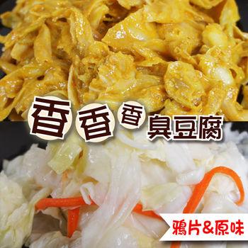 【香香香臭豆腐】嚐鮮2罐組