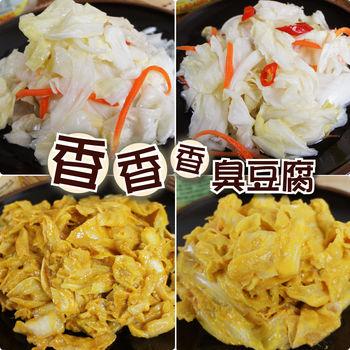 【香香香臭豆腐】泡菜綜合4罐組