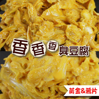 【香香香臭豆腐】饕客2罐組