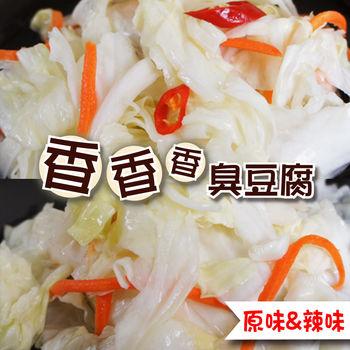 【香香香臭豆腐】經典2罐組