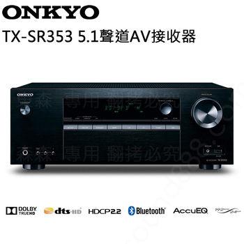 ONKYO TX-SR353 4K直通 5.1聲道AV擴大機