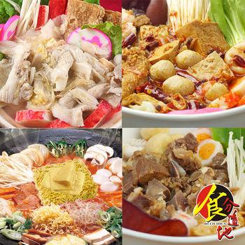 【食分道地】異國風味鍋品4件組(部隊鍋/酸菜白肉鍋/麻辣鍋/肉骨茶)