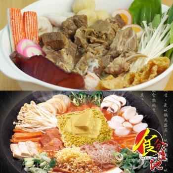 【食分道地】韓式暖冬鍋品2件組(韓式部隊鍋/南洋肉骨茶)
