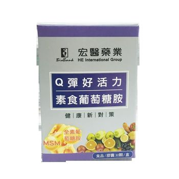 【宏醫】宏醫Q彈好活力素食葡萄糖胺
