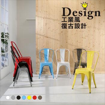 BuyJM 法國Tolix復古工業風格餐椅(7色)