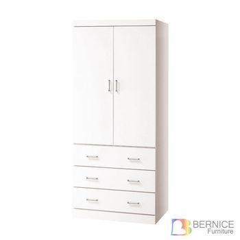 Bernice-艾琳2.7尺白色雙門三抽衣櫃