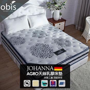 【obis】JOHANNA天絲乳膠AGRO彈簧獨立筒床墊(雙人三線5X6.2尺)