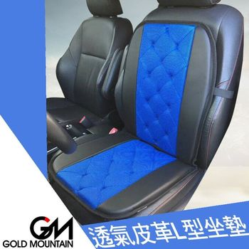 【Mark-market】日本GM透氣皮革L型座墊