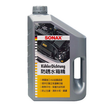 SONAX防銹水箱精2L