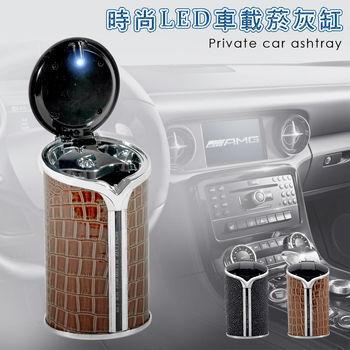 LED時尚煙灰缸 智慧感應 斜口設計