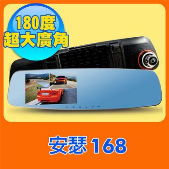 《超值機種送16G》安瑟168 大廣角+1080P NT96655規格 後視鏡型行車記錄器