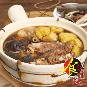 【食分道地】南洋肉骨茶2件組(1000公克/包)