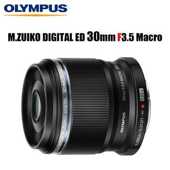 OLYMPUS M.ZUIKO DIGITAL ED 30mm F3.5 Macro (公司貨)