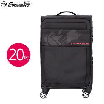 【EMINENT】20吋 世界之旅商務箱/可加大登機箱/行李箱(6132C)