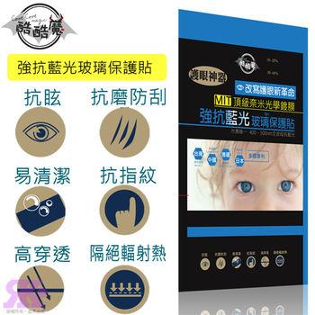 酷酷魔 IPHONE 7 PLUS 強抗藍光9H玻璃保護貼