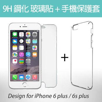 iPhone6 Plus/6s Plus 5.5吋抗刮防指紋鋼化玻璃保護膜-加送透明保護套