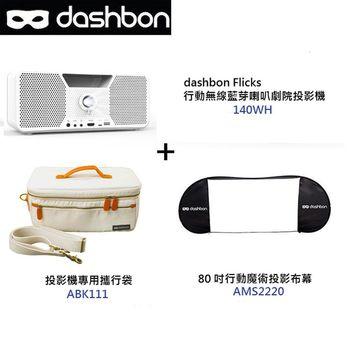 Dashbon Flicks 140WH 行動無線藍芽喇叭劇院投影機 + 專屬攜行包組 + 80吋魔術投影布幕