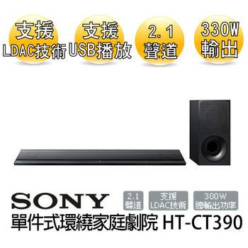 【SONY】單件式環繞家庭劇院(HT-CT390)