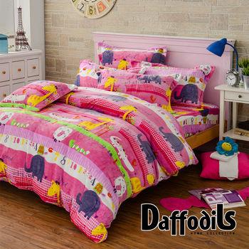 Daffodils《成長日記》雙人加大四件式超柔法蘭絨兩用被鋪棉床包組