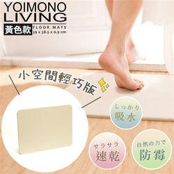 YOIMONO LIVING 「珪藻土」輕巧強效吸水地墊(六色)