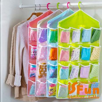 【iSFun】居家收納*衣物雜貨16格掛袋/二色