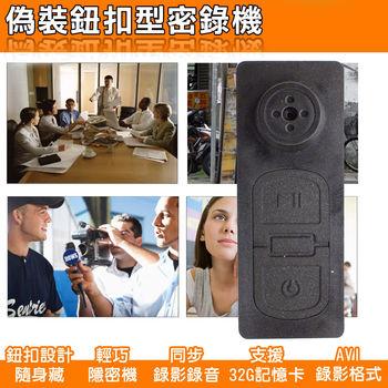 針孔錄影器 偽裝鈕扣型 針孔蒐證器 隱密 偵防 錄影筆 行車紀錄器 監控 鏡頭 徵信器材