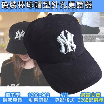 針孔錄影器 偽裝棒球帽型 針孔蒐證器 隱密 偵防 錄影筆 行車紀錄器 監控 鏡頭 徵信器材