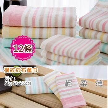 台灣興隆毛巾製*橫紋紗布童巾(12條 整打裝)