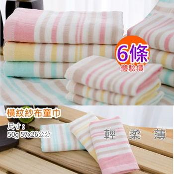 台灣興隆毛巾製*橫紋紗布童巾(6條裝)