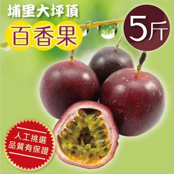 【新鮮預購】埔里大坪頂 百香果 5台斤/盒 (每盒約43-50顆)