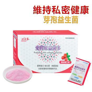 【活沛生達醫藥集團】膠原蛋白+益生菌愛膠原益菌多(蔓越莓萃取)