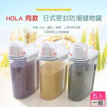 5入組 HOLA 同款 米桶 手提有蓋帶量杯2KG儲米桶(儲物罐 密封 儲物罐 收納罐)